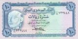 Bancnota Yemen 10 Riali (1978) - P13b UNC ( mai rara )