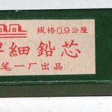 Mine negre 0.9 mm - set 85 buc.
