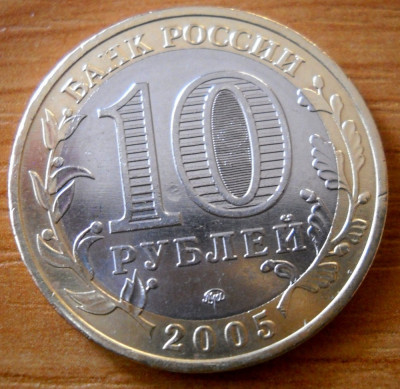 RUSIA 10 RUBLE 2005 KM.Y886 Moscow foto