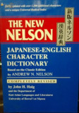 DICTIONAR JAPONEZ - ENGLEZ  / NELSON  JAPANESE - ENGLISH CHARACTER DICTIONARY