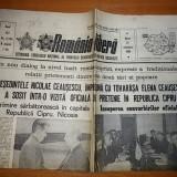 Ziarul romania libera 25 octombrie 1983 ( vizita lui ceausescu in cipru )