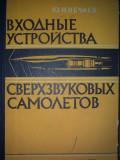 Aeronave dispozitiv de intrare supersonic - N. Neceaev  (Входные устройства сверхзвуковых самолетов - ю. н. Нечаев)