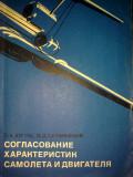 (Согласование характеристик самолета и двигателя - O. K. Югов ) Coordonarea intre aeronave si motoare - O. K. Spuma