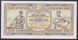 Bancnota Iugoslavia 100 Dinari 1946 - P65b UNC