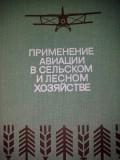 Utilizarea de aeronave în agricultura si silvicultura - V. Nazarov (применение авиации в сельском и лесном хозяйстве - В. А. Назарова)