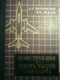 Construirea si operarea de piese de aeronave - A. B. Protopopoff (конструкция и работа частей самолета - А. Б. Протопопов)