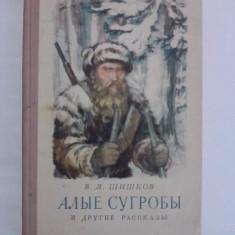 Carte beletristica in limba rusa / R2P2S - Roman, Anul publicarii: 1954