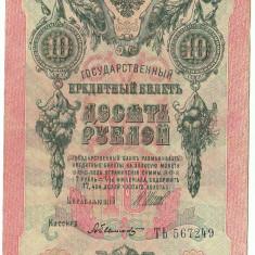 Rusia bancnota 10 RUBLE 1909,guvernator Sipov,varianta 1 de semnatura la casier