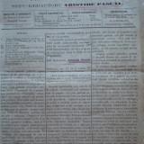Gazeta tribunalelor , nr. 1 , an 1 , 1860