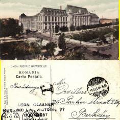 Bucuresti - Palatul de Justitie - animata