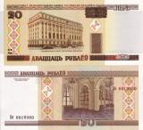 BELARUS 20 ruble 2000 UNC!!!