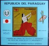 PARAGUAY 1971 - PICTURA JAPONEZA 1 S/S, NEOBLITERATA - PG 041
