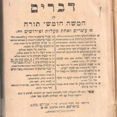 (C5240)  CARTE DE RUGACIUNI IUDAICA - (ebraic ebraica evrei iudaism iudaic israel pesah machzor mahzorim mozaic TORA), INTERBELICA, EDITATA IN POLONIA