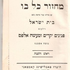 (C5239)  CARTE DE RUGACIUNI IUDAICA - (ebraic ebraica evrei iudaism iudaic israel pesah machzor mahzorim mozaic TORA), EDITATA IN NEW YORK, 1926