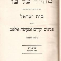 (C5238)  CARTE DE RUGACIUNI IUDAICA - (ebraic ebraica evrei iudaism iudaic israel pesah machzor mahzorim mozaic ), EDITATA IN NEW YORK, 1926, Alta editura