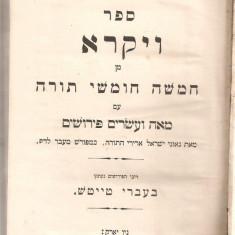 (C5241)  CARTE DE RUGACIUNI IUDAICA - (ebraic ebraica evrei evreii iudaism iudaic mozaica israel pesah makhzor machzor mahzorim mozaic TORA)