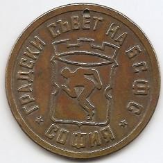 Medalie Atletism Bulgaria Sofia, 45 mm (MC-53), Europa