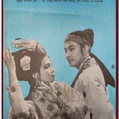 Frumoasa Shiniang - Afis Romaniafilm film chinezesc din 1981, afise filme Epoca de Aur, cinema, filmele copilariei