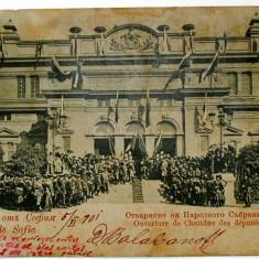 CARTE POSTALA 1901 - ADRESATA PREFECTULUI DE COVURLUI - GALATI : I. C, ATANASIU - Carte Postala Moldova pana la 1904