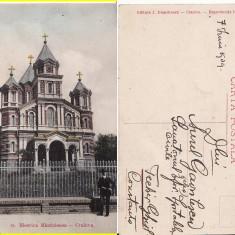 Craiova - Biserica Mantuleasa - rara