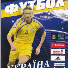 Program meci fotbal UCRAINA - ROMANIA anul 2010