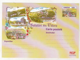 Bnk cp Salutari din Valcea, Necirculata, Printata
