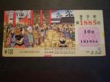 BILET  LOTO - JAPONIA - 100 YENI - 1885 - NEFOLOSIT .