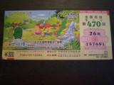 BILET  LOTO - JAPONIA - 300YENI - 470 - NEFOLOSIT .