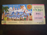 BILET  LOTO - JAPONIA - 300  YENI - 526 - NEFOLOSIT .