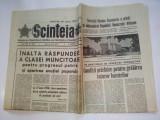 Ziar SCANTEIA - marti, 11 iunie 1974  Nr. 9891