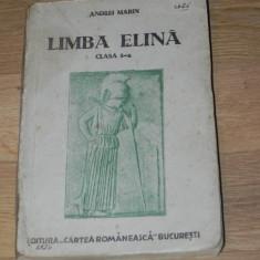 ANDREI MARIN (DIRECTORUL COLEGIULUI NATIONAL SFANTUL SAVA) - MANUAL DE LIMBA ELINA PENTRU CLASA A VIII-A