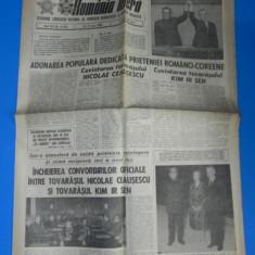 ZIARUL ROMANIA LIBERA 21 IUNIE 1984 - INCHEIEREA VIZITEI KIM IR SEN LA NICOLAE CEAUSESCU (01109