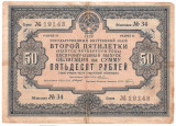 RUSIA CCCP URSS State Loan Obligation 50 RUBLE Bond Bill Share 1936 U