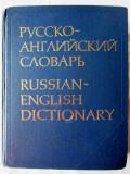 """RUSSIAN - ENGLISH DICTIONARY"" , Akhmanova, 1977. DICTIONAR RUS - ENGLEZ"