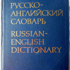 """RUSSIAN - ENGLISH DICTIONARY"", Akhmanova, 1977. DICTIONAR RUS - ENGLEZ"