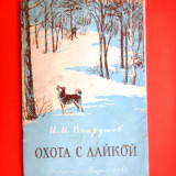 OHOTA S LAIKOI Povesti vanatoresti in limba rusa Vanatoare - Carte in alte limbi straine