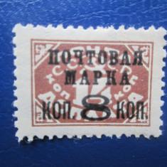 TIMBRE RUSIA 1927, Nestampilat