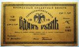 212 RUSIA TURKESTAN 1 RUBLA 1918