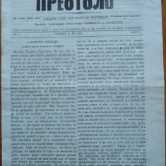 Ziarul religios , Preotul , foaie saptamanala , nr. 3 , 1862 , chirilica
