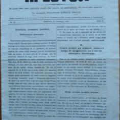 Ziarul religios , Preotul , foaie saptamanala , nr. 16 , 1862 , chirilica