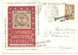 INTREG POSTAL 4835 ROMANIA, CENTENARUL MARCII POSTALE ROMANESTI, 1958, BUCURESTI, BUKURESCI, CIRCULAT CU POSTALIONUL, VIA MOGOSOAIA, STAMPILE SPECIALE, Dupa 1950