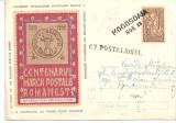 INTREG POSTAL 4831 ROMANIA, CENTENARUL MARCII POSTALE ROMANESTI, PLIC OCAZIONAL, DATAT 11.1958, BUCURESTI, CIRCULAT CU POSTALIONUL, VIA MOGOSOAIA., Dupa 1950