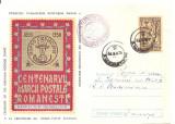 INTREG POSTAL 4838 ROMANIA, CENTENARUL MARCII POSTALE ROMANESTI, 1958, BUCURESTI,  CIRCULAT RECOMANDAT30.11.1958, TIMBRU IMPRIMAT.