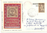 INTREG POSTAL 4833 ROMANIA, CENTENARUL MARCII POSTALE ROMANESTI, PLIC OCAZIONAL, DATAT 11.1958, BUCURESTI, CIRCULAT CU POSTALIONUL, VIA MOGOSOAIA., Dupa 1950