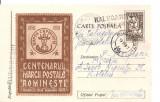 INTREG POSTAL 4846 ROMANIA, CENTENARUL MARCII POSTALE ROMANESTI, 1958, BUCURESTI, CIRCULAT CU POSTALIONUL/STAFETA VIA KALUGARENI, TIMBRU IMPRIMAT., Dupa 1950