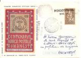 INTREG POSTAL 4832 ROMANIA, CENTENARUL MARCII POSTALE ROMANESTI, PLIC OCAZIONAL, DATAT 11.1958, BUCURESTI, CIRCULAT CU POSTALIONUL, VIA MOGOSOAIA., Dupa 1950