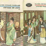 NUVELA CHINEZA MEDIEVALA - POZNELE DRAGONULUI TRINDAV VOL. 1, 2 SI 3