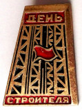 T1. INSIGNA RUSIA URSS CCCP DEN STROITELIA - dimensiune 25 x 20 mm **