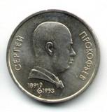 RUSIA URSS 1 RUBLA 1991 SERGHEI PROKOFIEV MUZICIAN STARE XF