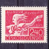 Timbre CEHOSLOVACIA 1947 = 30 DE ANI DE LA REV. RUSA DIN OCTOMBRIE NESTAMPILAT